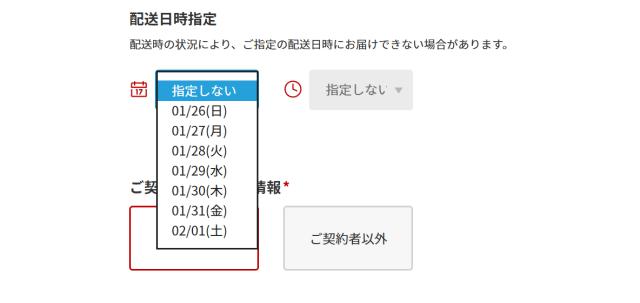 楽天モバイルの配送日時指定は申し込み翌日から7日目まで