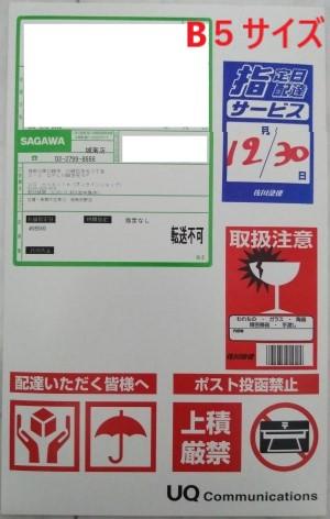 UQモバイルのSIMカードはB5サイズの厚紙封筒で届きました