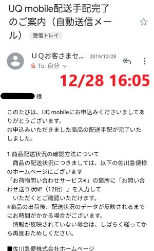 申込時にUQモバイルから届いたメール「UQ mobile配送手配完了のご案内」