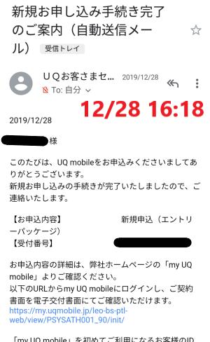 申込時にUQモバイルから届いたメール「新規お申し込み手続き完了のご案内」