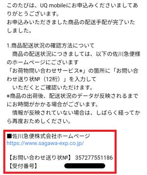 UQモバイルを届けてくれたのは佐川急便