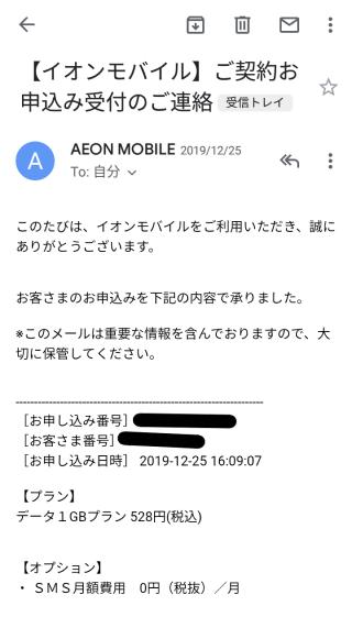 イオンモバイル ご契約お申込み受付のご連絡のメール