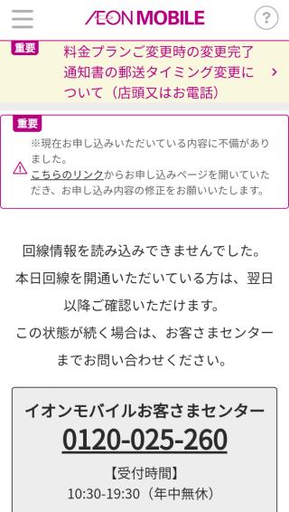 イオンモバイル 申し込み内容に不備 申し込み内容の修正
