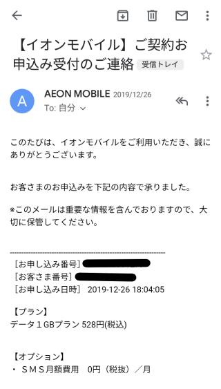 イオンモバイル 申し込みに不備があった後のご契約お申込み受付のご連絡のメール