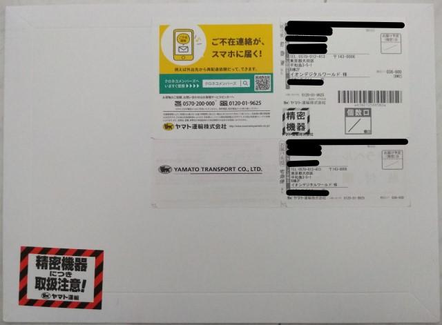 イオンモバイルの発送方法はヤマト運輸の宅急便(A4サイズの封筒)