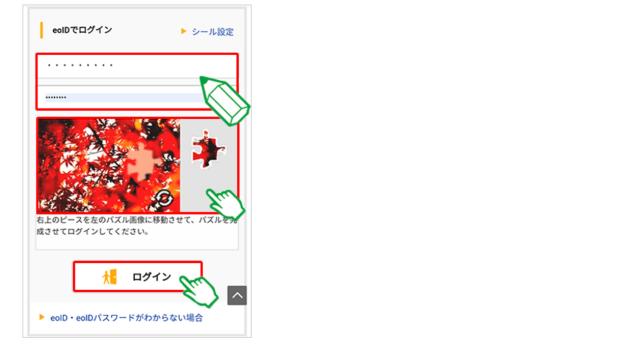 mineo(マイネオ)MNP転入切替手続き マイページにログイン