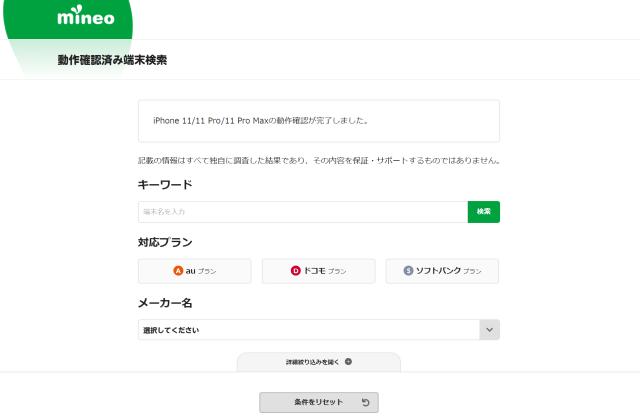 mineo 動作確認済み端末検索